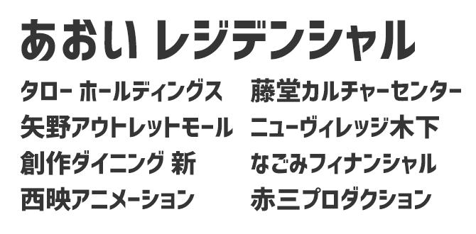 「コーポレート・ロゴ Bold」フォント見本