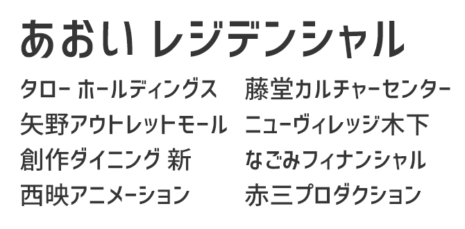 「コーポレート・ロゴ Medium」フォント見本