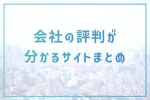 会社の評判サイト